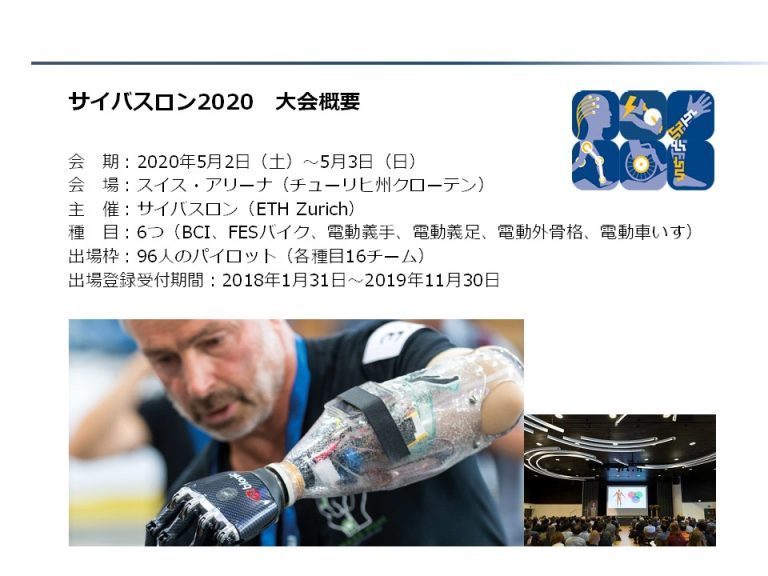 Cybathlon Wheelchair Series Japan 2019/2020